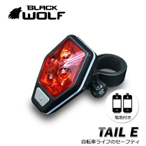 【BLACK WOLF】Eタイプ。高質なプラスティック材を使用し、シンプルなデザイン。4モード切替・一般電池対応・取付方法ブラケット式/クリップ式|blackwolf