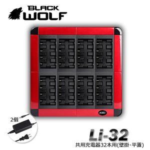 電池充電器 18650リチウムイオンバッテリー (32本用) BLACKWOLF Li-32 充電池|blackwolf