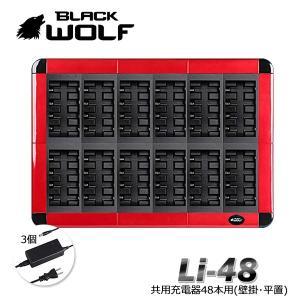 電池充電器 18650リチウムイオンバッテリー (48本用) BLACKWOLF Li-48 充電池|blackwolf