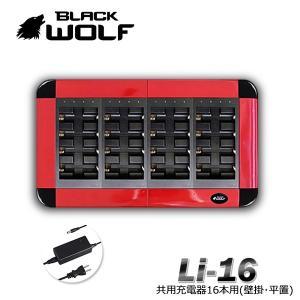 電池充電器 18650リチウムイオンバッテリー (16本用) BLACKWOLF Li-16 充電池|blackwolf