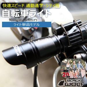 【BLACK WOLF】mini-ZOOM2S 自転車のフロントライトとしてデザインしていて、対向者が眩しくないようにブラインドになっています。メモリーや放熱機能付|blackwolf