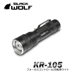LEDハンディライト フォーカス 充電式 釣り 旅行 携帯 防水 アウトドア 釣り キャンプ 登山 懐中電灯 防災 防犯  BLACKWOLF KR-105 850ルーメン|blackwolf