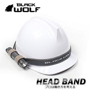 【BLACK WOLF】ヘッドバンド。ライト装着用!内部がシリコン仕上げで、ズレや落下を防止します。K99~C8対応。オリジナル企画(ライト別売、ヘルメット除外)|blackwolf