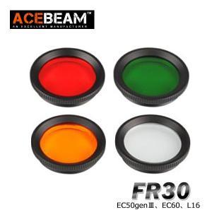 【ACEBEAM(エースビーム)】Fr30 /フィルター・ディフューザー(L16.EC50、EC60専用) 赤、緑、オレンジ、白ディフューザー★閃光ヘッドライト|blackwolf