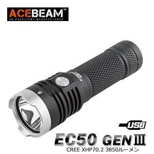 【ACEBEAM】EC50gen3 明るさ3850ルーメン爆光!CREE XHP 70.2 LED。多くのライトマニアをも魅了させてしまう注目度が高いブランドです。光をお楽しみむ|blackwolf
