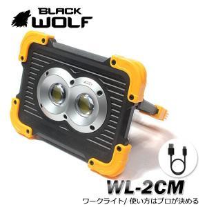 ワークライトLED 本体充電式 マグネットライト 車 バイク 車用工具 修理 ガレージ用品 作業灯 モバイルバッテリー機能付  BLACKWOLF WL-2CM blackwolf