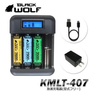 電池充電器 18650リチウムイオンバッテリー (急速4本用) BLACKWOLF KMLT-407 Type-c  microUSB 急速 充電池 Quick Charge|blackwolf