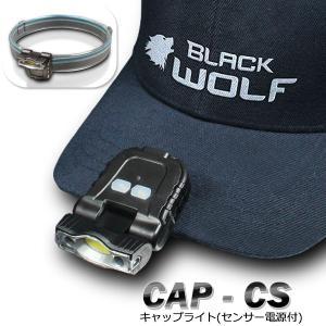 キャップライト充電式 ヘッドライトバンド付き センサー機能 BLACKWOLF CAP-CS Max110ルーメン 角度調整180度 ランタイム2時間40分 blackwolf