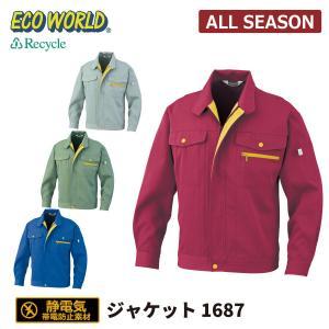 エコ ジャケット 長袖 メンズ 秋冬 静電気帯電防止素材 作業服 ビッグボーン 1687|blakladerjp