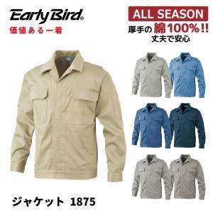 ジャケット 長袖 メンズ 綿100% 秋冬 ヒヨクボタン式 作業服 ビッグボーン 1875 blakladerjp