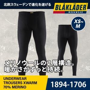 インナーパンツ 防寒 1894-1706 ブラックラダー BLAKLADER かっこいい|blakladerjp