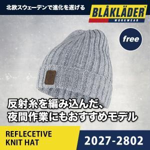 ニットキャップ 2027-2802 反射 ブラックラダー BLAKLADER かっこいい|blakladerjp