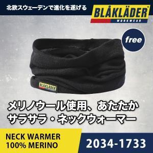 ネックウォーマー 防寒 2034-1733 ブラックラダー BLAKLADER かっこいい|blakladerjp