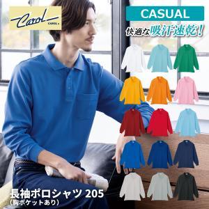 ポロシャツ 長袖 吸汗速乾 メンズ レディース 作業服 ビッグボーン 205|blakladerjp