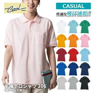 ポロシャツ 半袖 吸汗速乾 メンズ レディース 作業服 ビッグボーン 206|blakladerjp