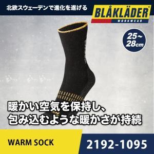 ソックス 靴下 1足 極寒 防寒 2192-1095 ブラックラダー BLAKLADER あったかい|blakladerjp