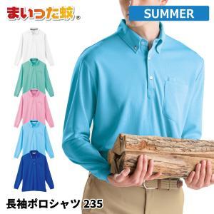 防虫 ポロシャツ 長袖 吸汗速乾 作業服 ビッグボーン 235|blakladerjp