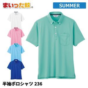 防虫 ポロシャツ 半袖 吸汗速乾 作業服 ビッグボーン 236|blakladerjp