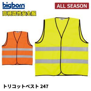 高視認性安全ベスト 作業服 ビッグボーン 247 blakladerjp