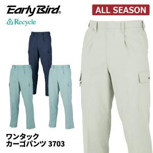 エコ 作業ズボン メンズ 秋冬 シワになりにくい 静電気帯電防止素材 カーゴパンツ 作業服 ビッグボーン 3703|blakladerjp