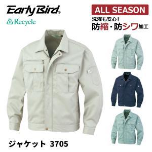 エコ ジャケット 長袖 メンズ 秋冬 シワになりにくい 静電気帯電防止素材 作業服 ビッグボーン 3705|blakladerjp