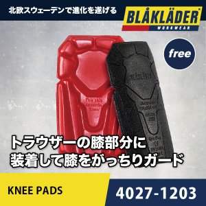 作業服 ニーパッド 膝当て 4027-1203 ブラックラダー BLAKLADER|blakladerjp