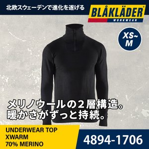 インナーシャツ 防寒 4894-1706 ブラックラダー BLAKLADER かっこいい|blakladerjp