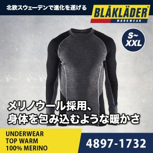 インナーシャツ 防寒 4897-1732 ブラックラダー BLAKLADER かっこいい|blakladerjp