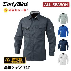 シャツ 長袖 メンズ 秋冬 静電気帯電防止素材 作業服 ビッグボーン 717|blakladerjp