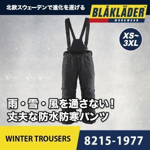 防水 防風 防寒パンツ 作業ズボン 透湿 作業服 作業着 8215-1977 ブラックラダー BLAKLADER かっこいい|blakladerjp