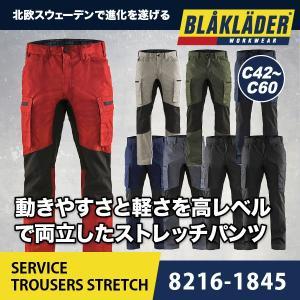 カーゴパンツ メンズ スリム 作業ズボン 細身 作業服 8216-1845 ブラックラダー BLAKLADER かっこいい blakladerjp