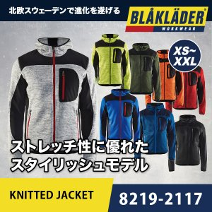 作業服 作業着 ニットジャケット 8219-2117 ブラックラダー BLAKLADER かっこいい|blakladerjp