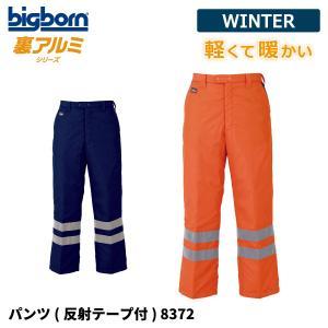 防寒着 メンズ 中綿パンツ 軽量 撥水 反射 作業着 ビッグボーン 8372|blakladerjp