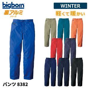 防寒着 メンズ 中綿パンツ 軽量 撥水 作業着 ビッグボーン 8382|blakladerjp
