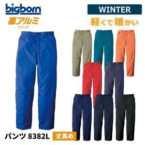 防寒着 メンズ 中綿パンツ ロング丈 軽量 撥水 作業着 ビッグボーン 8382L|blakladerjp