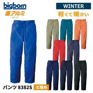 防寒着 レディース 中綿パンツ ショート丈 軽量 撥水 作業着 ビッグボーン 8382S|blakladerjp