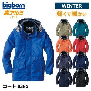 防寒着 メンズ 中綿コート 軽量 撥水 大きいサイズ 作業着 ビッグボーン 8385|blakladerjp