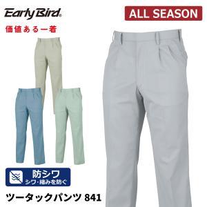 作業ズボン メンズ シワになりにくい 秋冬 静電気帯電防止素材 パンツ 作業服 ビッグボーン 841|blakladerjp