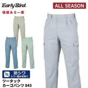 作業ズボン メンズ シワになりにくい 秋冬 静電気帯電防止素材 カーゴパンツ 作業服 ビッグボーン 843|blakladerjp