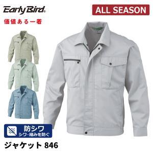 ジャケット メンズ シワになりにくい 長袖 秋冬 静電気帯電防止素材 作業服 ビッグボーン 846|blakladerjp