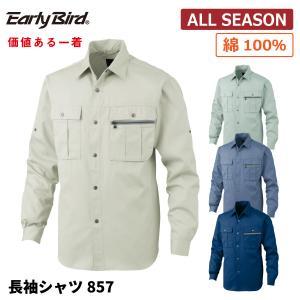 シャツ 長袖 メンズ 秋冬 綿100% 丈夫 作業服 ビッグボーン 857|blakladerjp