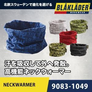 ネックウォーマー 防寒 9083-1049 ブラックラダー BLAKLADER かっこいい|blakladerjp