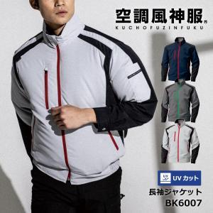 空調服 長袖 ジャケット 服のみ UVカット ビッグボーン 空調風神服 BK6007 かっこいい blakladerjp