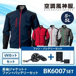 肩に反射パイピングを使用して、視認性とデザイン性を高めた空調風神服のセット。 UVカット機能を装備し...