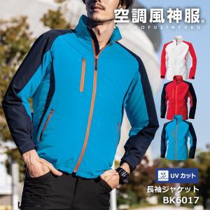 空調服 長袖 ジャケット UVカット 服のみ ビッグボーン 空調風神服 BK6017 かっこいい blakladerjp