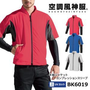 空調服 半袖 ジャケット 服のみ コンプレッション袖付き 空調風神服 BK6019 かっこいい blakladerjp