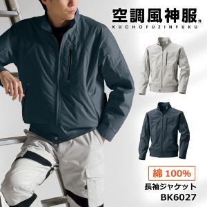 空調服 長袖 綿100% ジャケット 服のみ ビッグボーン 空調風神服 BK6027 かっこいい blakladerjp