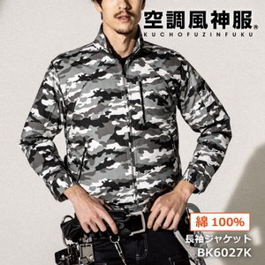 空調服 長袖 綿100% 迷彩 ジャケット 服のみ カモフラ ビッグボーン 空調風神服 BK6027K かっこいい blakladerjp