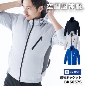 空調服 長袖 ジャケット フード付 UVカット 服のみ 空調風神服 BK6057S かっこいい blakladerjp