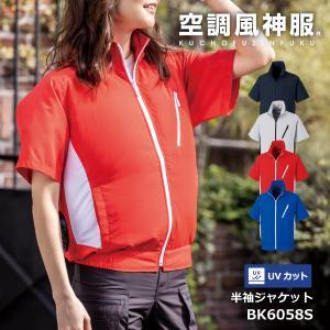 空調服 半袖 ジャケット 服のみ フード付 ビッグボーン 空調風神服 BK6058S かっこいい blakladerjp
